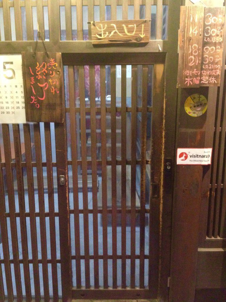 奈良のタリカロ入口