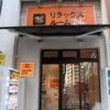 【新横浜駅前】快活クラブの新スタイル店「リラックスルーム」へ潜入してみた!